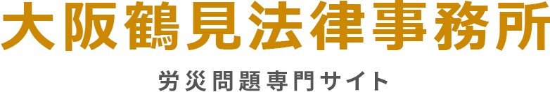 大阪鶴見法律事務所 労災問題専門サイト